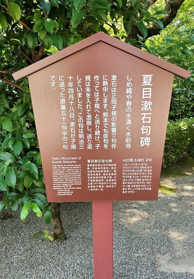 水前寺成趣園内の石橋から庭園にある夏目漱石の石碑の説明