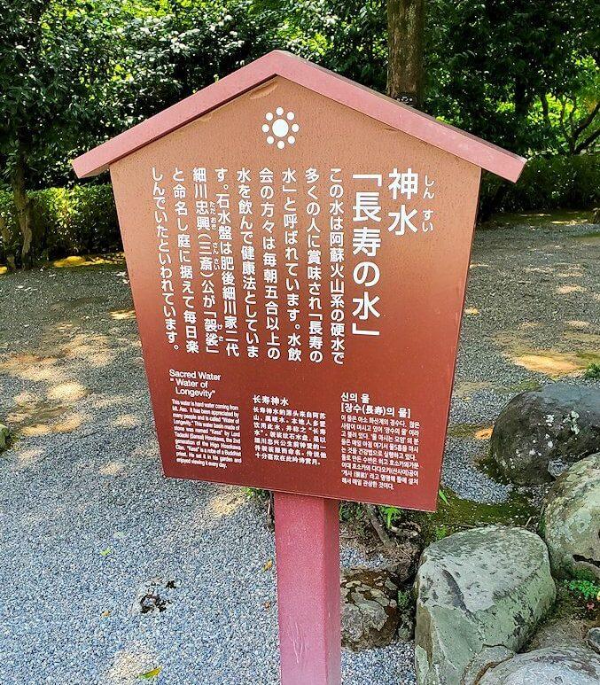 水前寺成趣園内の石橋から庭園にある長寿の水の案内