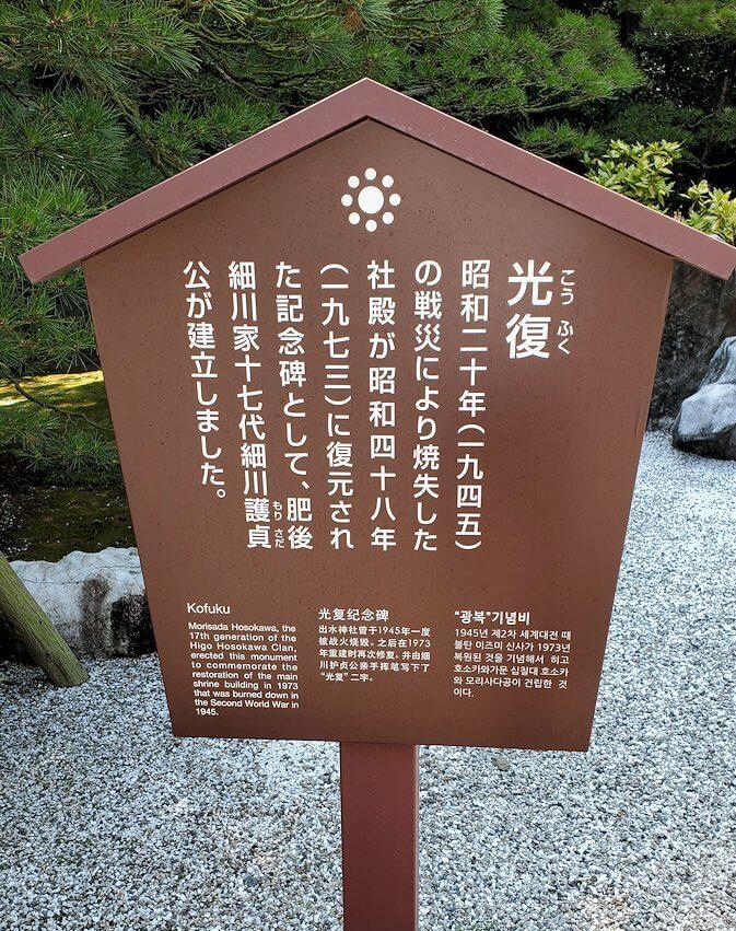 水前寺成趣園内の石橋から庭園にある光複