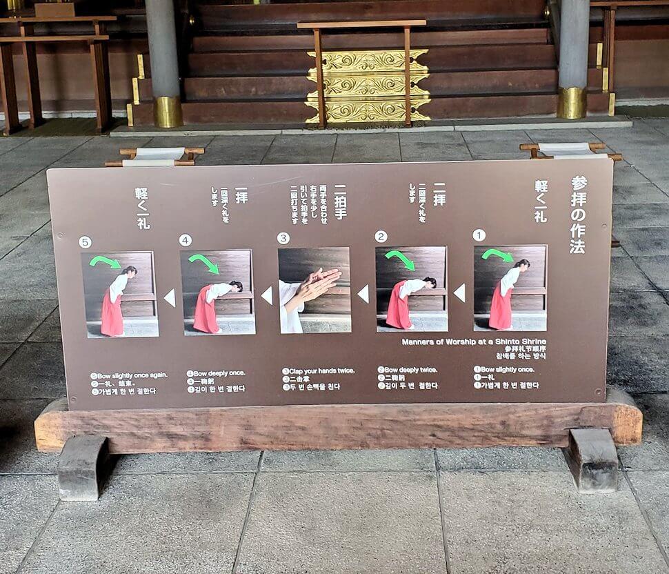 水前寺成趣園内の石橋から庭園にある出水神社の参拝方法
