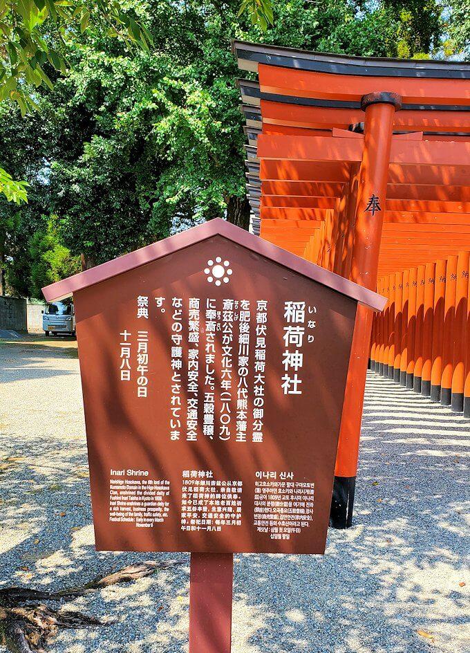 水前寺成趣園にある八幡宮の案内板