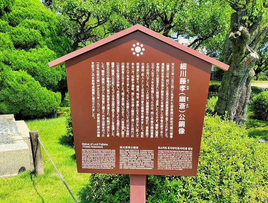 水前寺成趣園にある細川家の銅像についての案内板