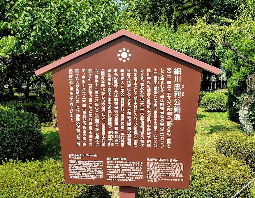 水前寺成趣園にある細川家の銅像についての案内板-1