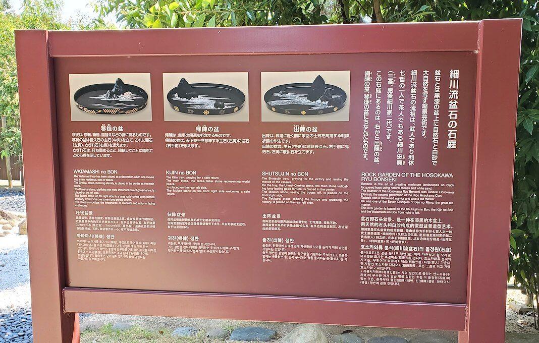水前寺成趣園にある石を置いた庭園の案内板