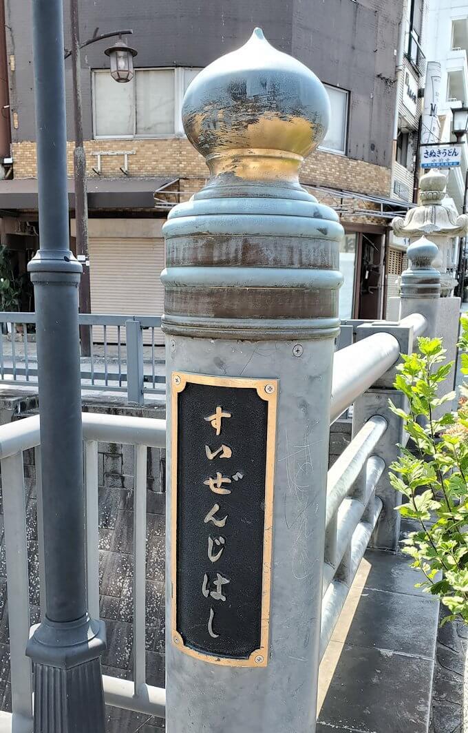 水前寺成趣園周辺にある水前寺橋