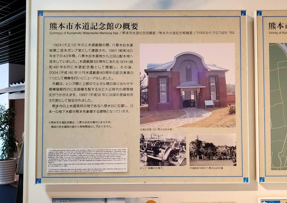 「くまもと森都心プラザ」にある郷土情報センターにあった熊本県の水についての勉強