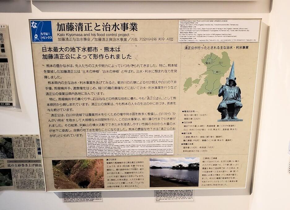 「くまもと森都心プラザ」にある郷土情報センターにあった熊本県の水についての勉強-1