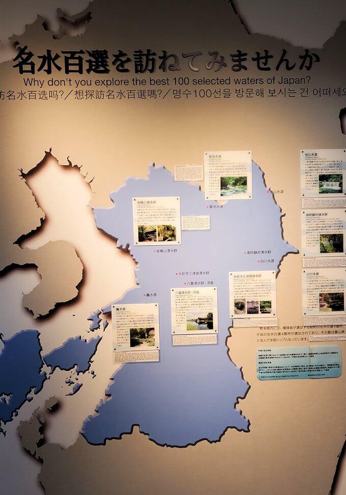 「くまもと森都心プラザ」にある郷土情報センターにあった熊本県の水についての勉強-2