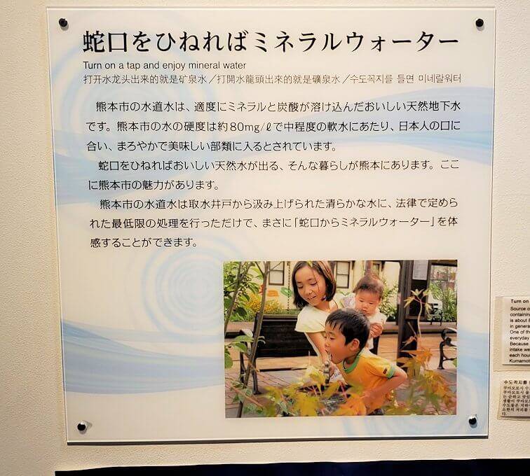 「くまもと森都心プラザ」にある郷土情報センターにあった熊本県の水についての資料-1