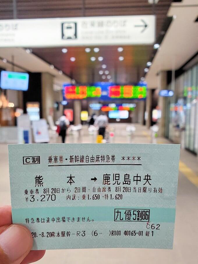 熊本から鹿児島へ向かう電車の切符