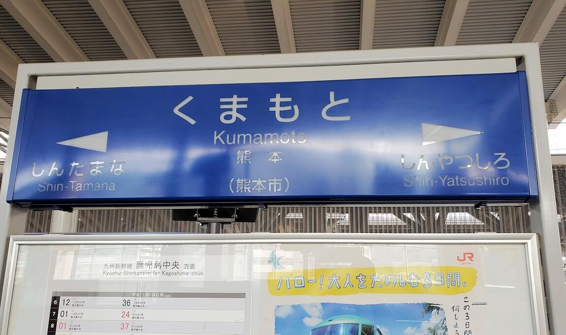 熊本駅の看板