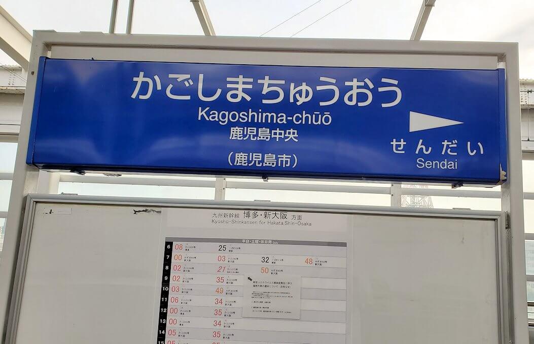 鹿児島中央駅に到着