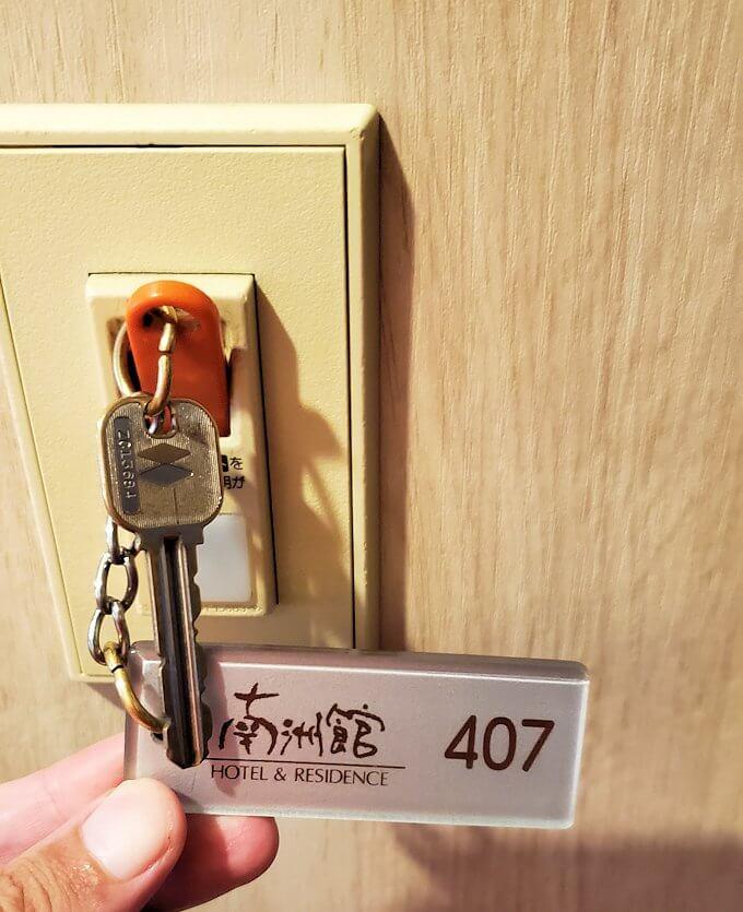 「ホテル&レジデンス南州館」のシングルルームの鍵