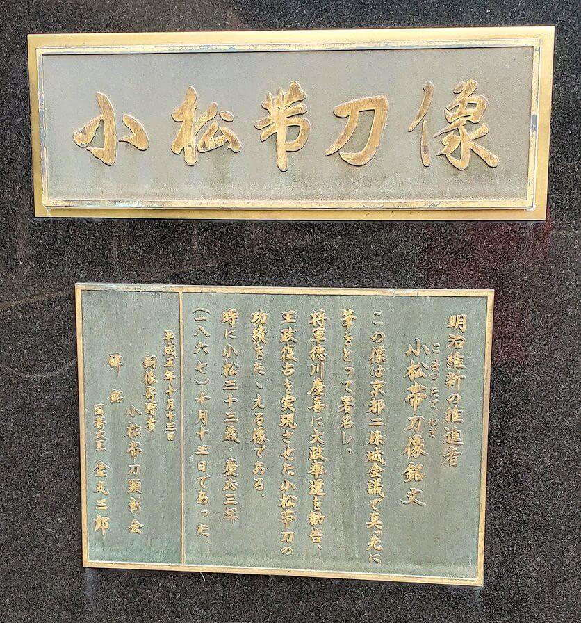 鹿児島市内にある、小松帯刀の像の看板