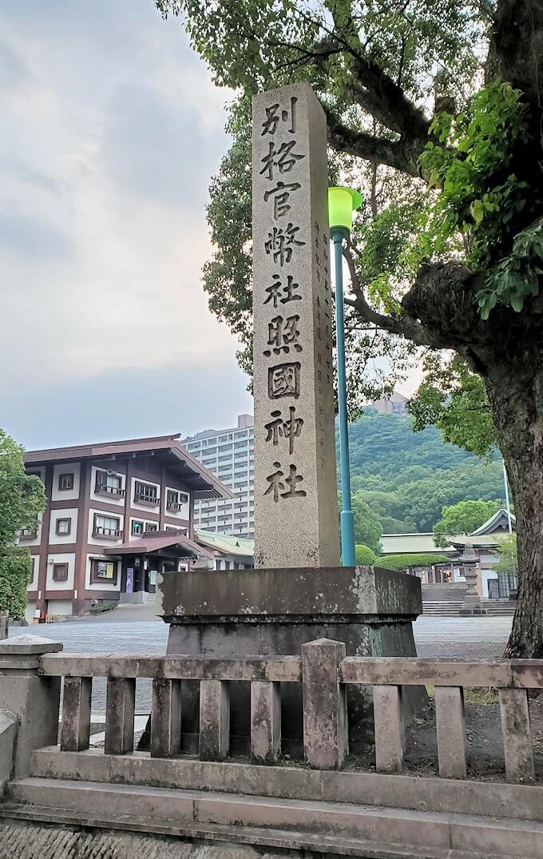 鹿児島市内の照国神社の石碑