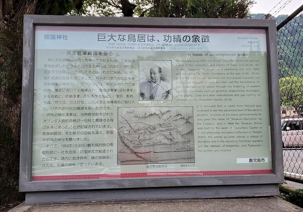 鹿児島市内の照国神社にあった島津斉彬公の説明