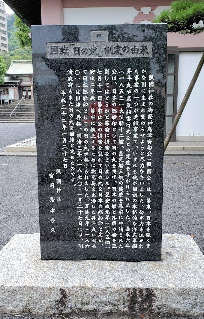 鹿児島市内の照国神社内に設置されていた「日の丸」の石碑