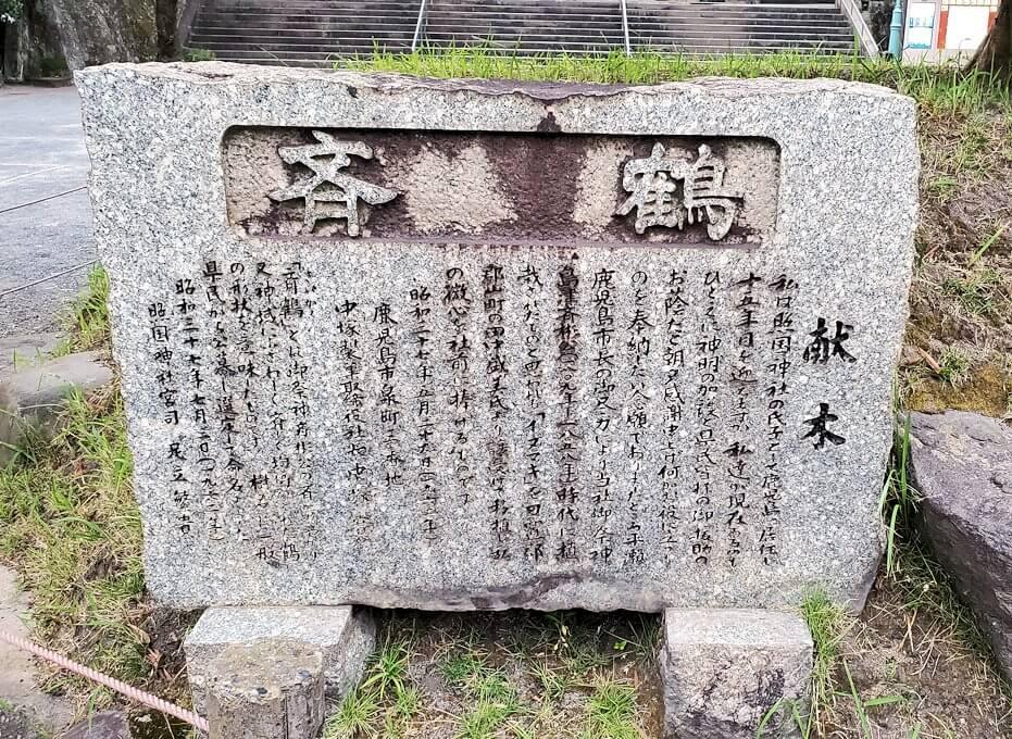 鹿児島市内の照国神社内にある、大きな松の木の石碑