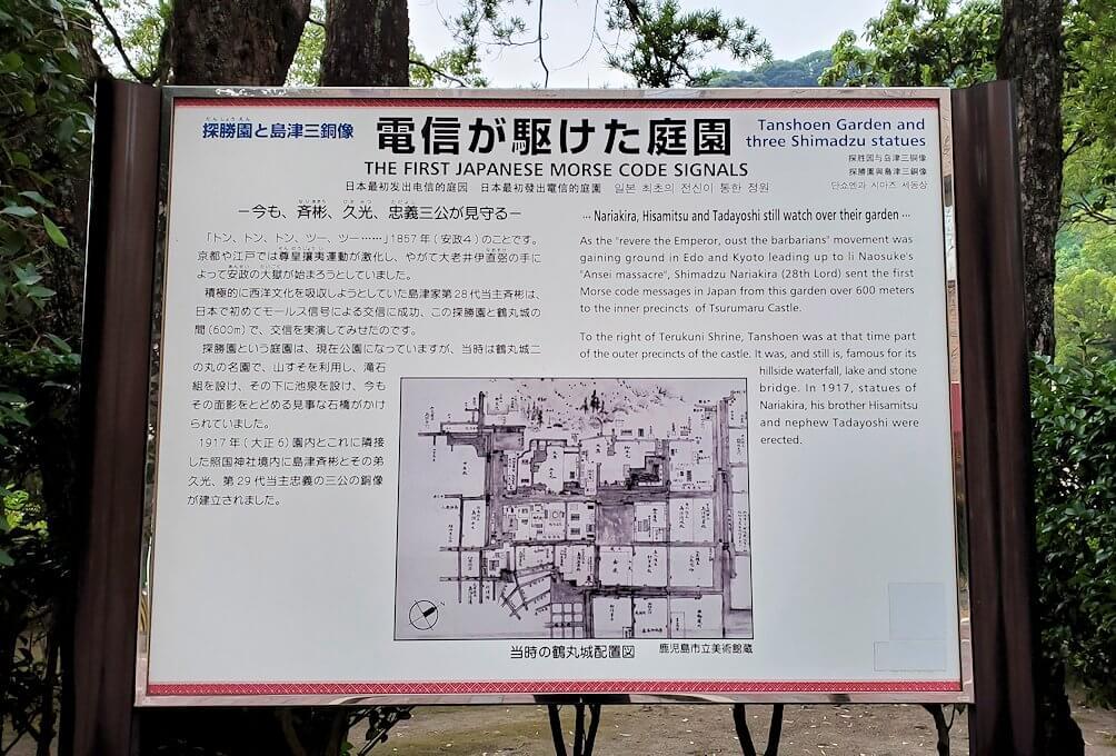 鹿児島市内の照国神社横の公園は「電信が駆けた庭園」だった