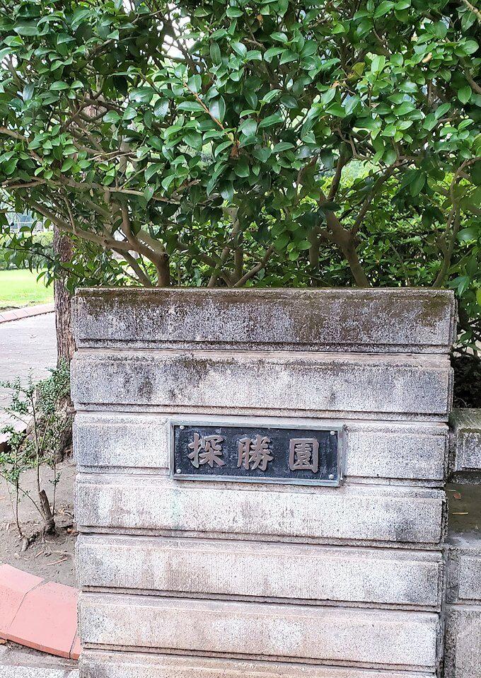 鹿児島市内の照国神社横の公園は「電信が駆けた庭園」だった探勝園