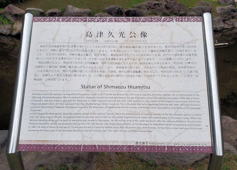 探勝園内にある島津久光公像の案内