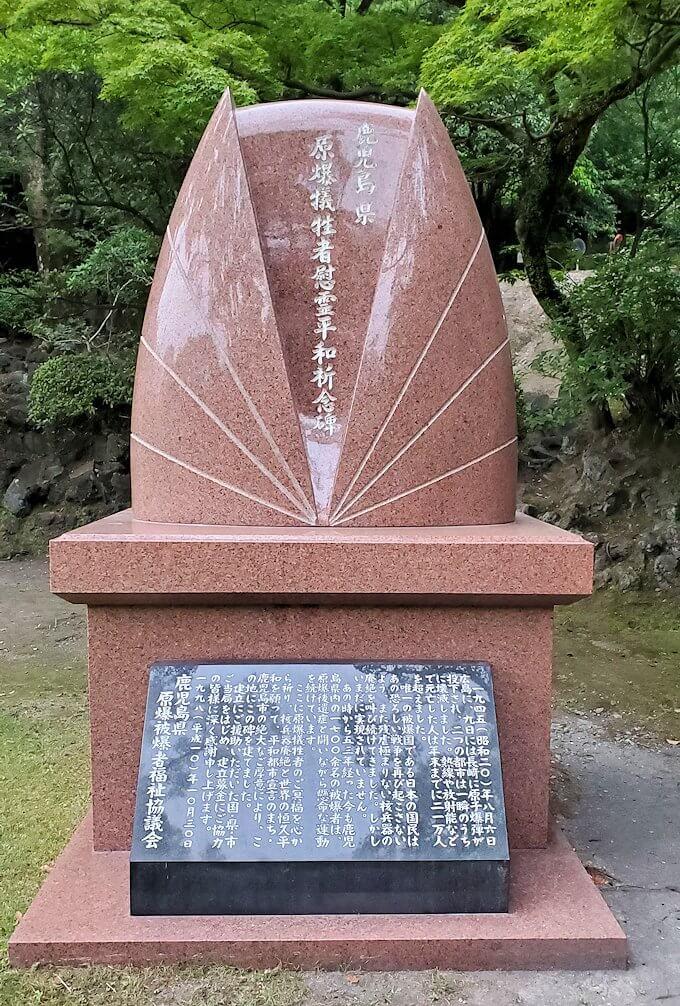 探勝園の奥にある戦没者の碑