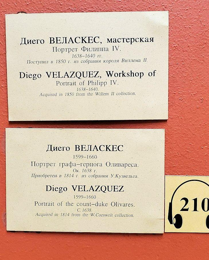 ベラスケスの名前が入っている説明板