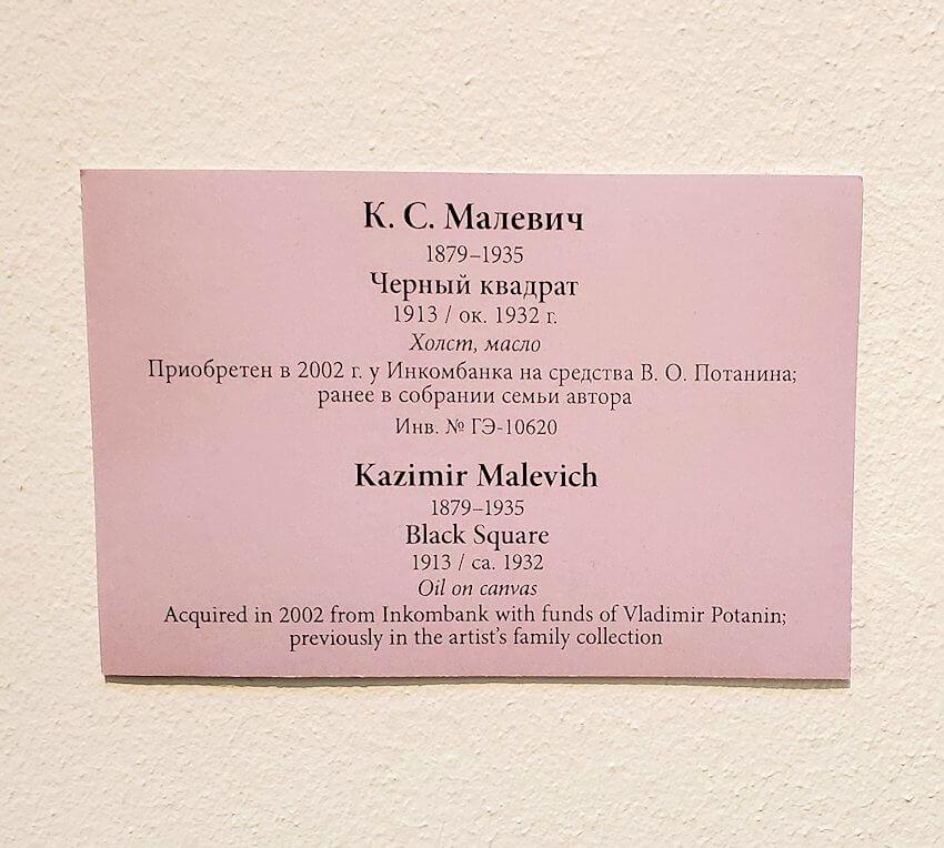 『黒の正方形』 (Black Square) by カジミール・マレーヴィチの説明パネル