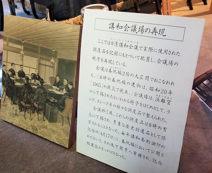 日清講和条約記念館内の説明板