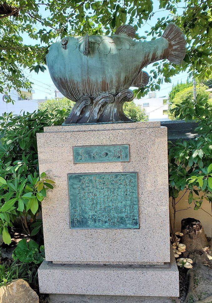 春帆楼の建物脇にあったフグの銅像