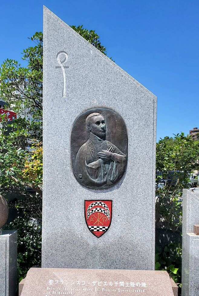 唐戸市場近くにある、フランシコス・ザビエル上陸の記念碑-1