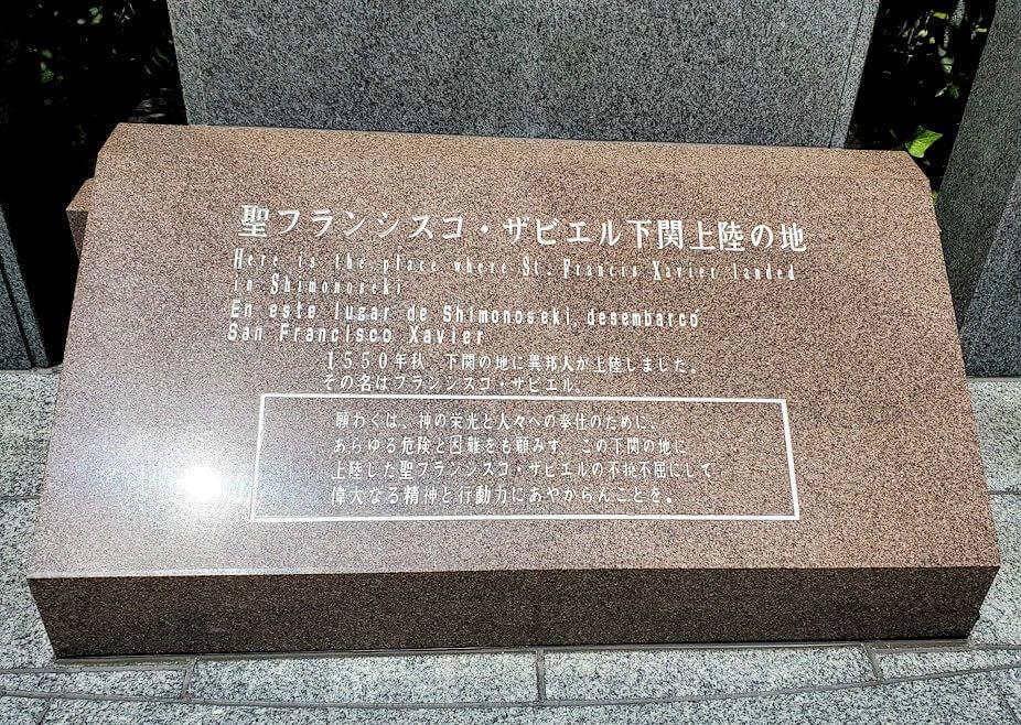 唐戸市場近くにある、フランシコス・ザビエル上陸の記念碑-2