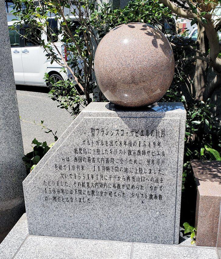 唐戸市場近くにある、フランシコス・ザビエル上陸の記念碑-3