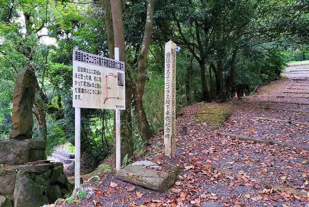 城山近くの裏道にある「皇太子ニコラス殿下来麑記念碑」への入口の景色