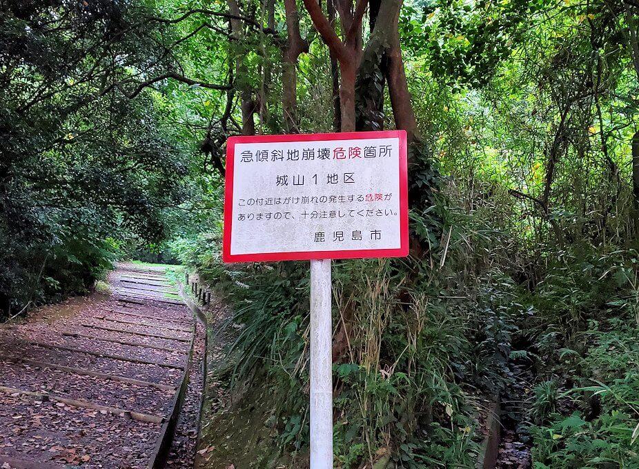 城山近くの裏道にある「皇太子ニコラス殿下来麑記念碑」への入口にあった看板
