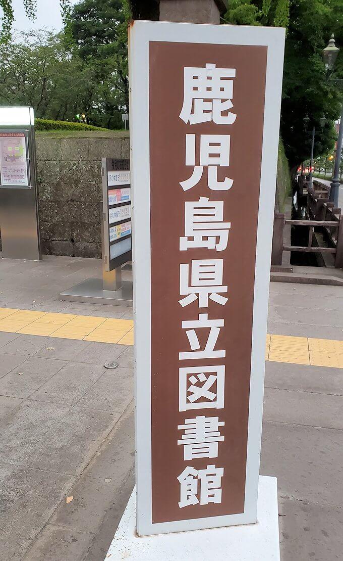 鹿児島県立図書館入口の看板