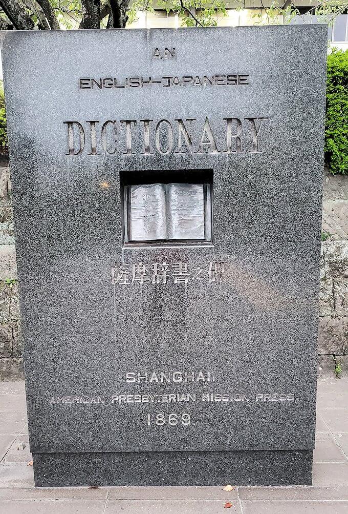 鹿児島県立図書館入口にあった「薩摩の辞書」