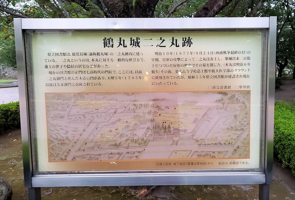 鹿児島県立図書館の鶴丸城跡地の看板
