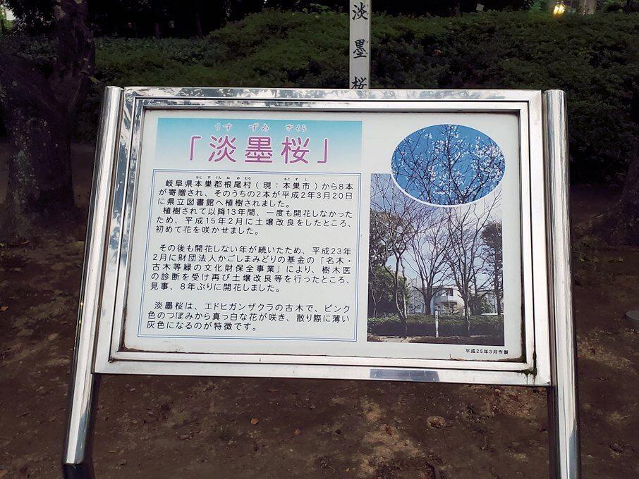 鹿児島県立図書館の鶴丸城跡地の看板-1