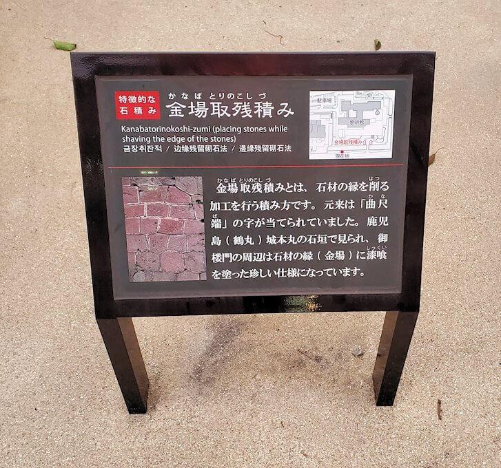 鹿児島市内の鶴丸城跡地前に造られている石垣の説明-1