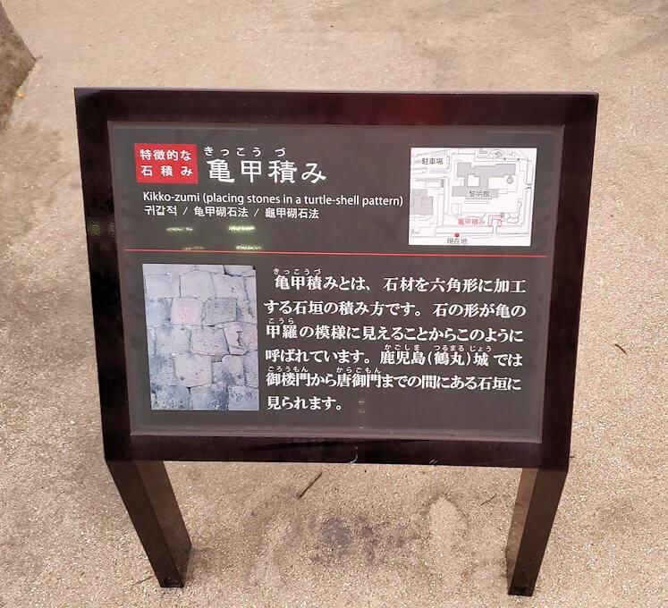 鹿児島市内の鶴丸城跡地前に造られている石垣の説明-2