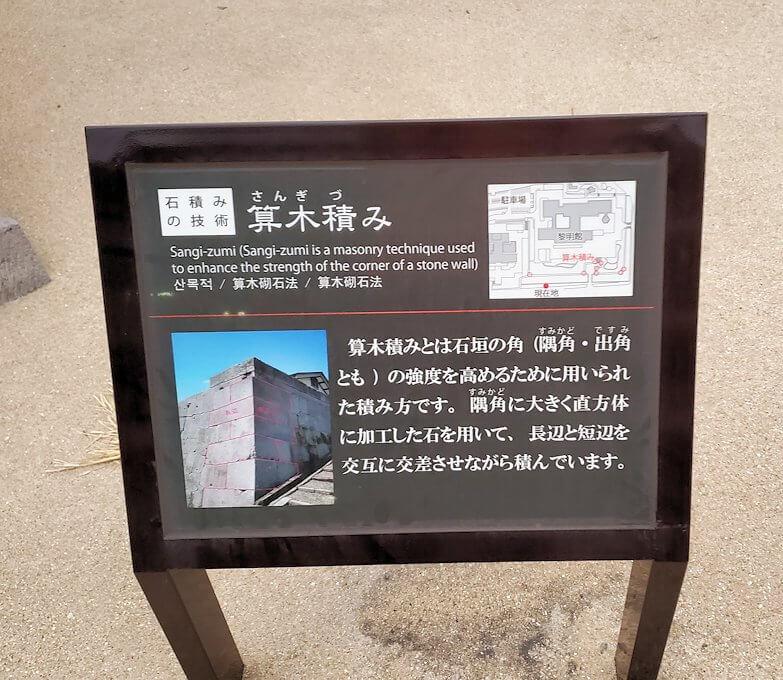 鹿児島市内の鶴丸城跡地前に造られている石垣の説明-4