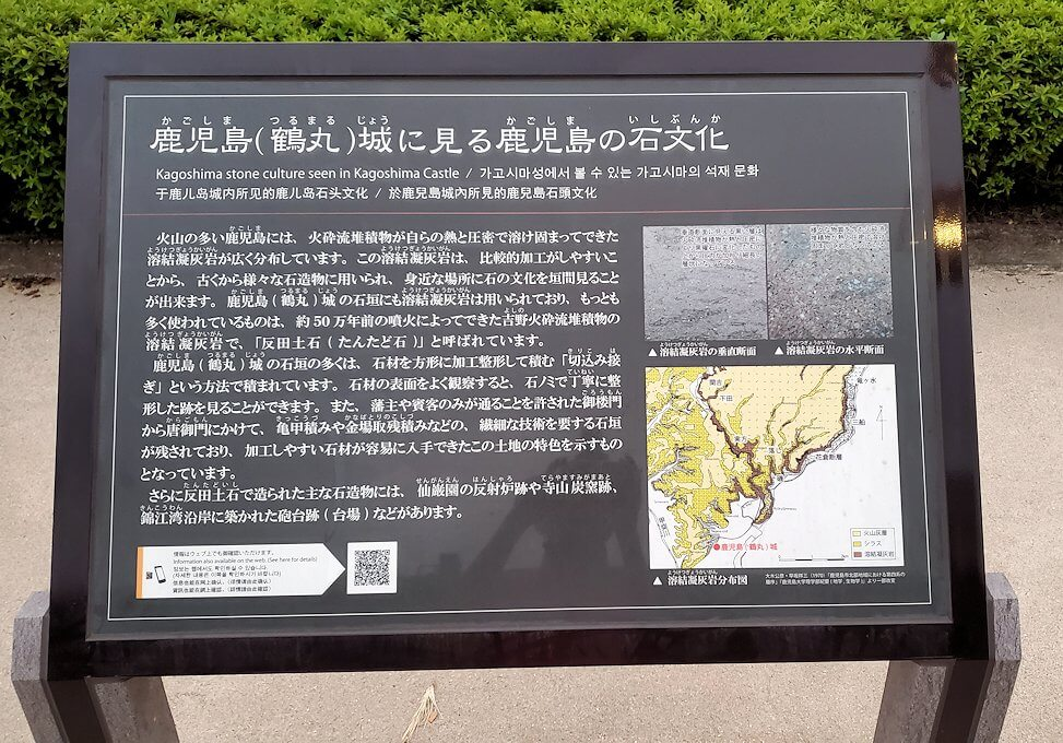 鹿児島市内の鶴丸城跡地前に造られている石垣