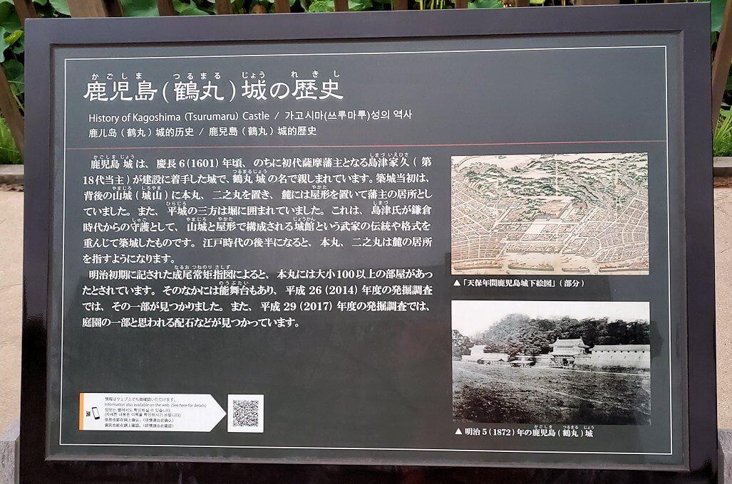 鹿児島市内の鶴丸城の説明-1