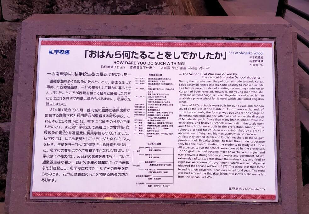 鶴丸城近くにある「西南戦争の銃弾跡が残る石垣」周辺の説明