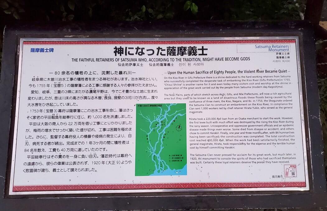 鶴丸城跡地東側にあった「薩摩義士碑」の案内板