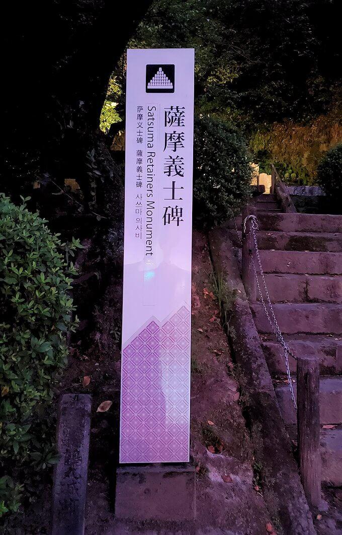鶴丸城跡地東側にあった「薩摩義士碑」の案内