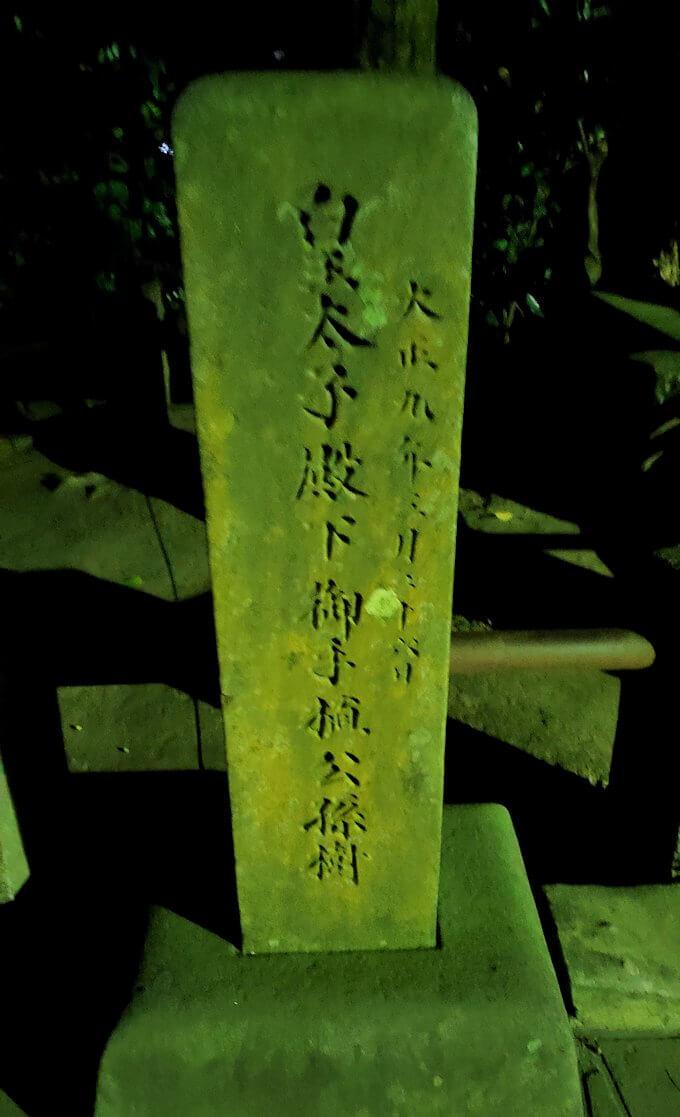 城山展望台にあった、皇太子の記念碑