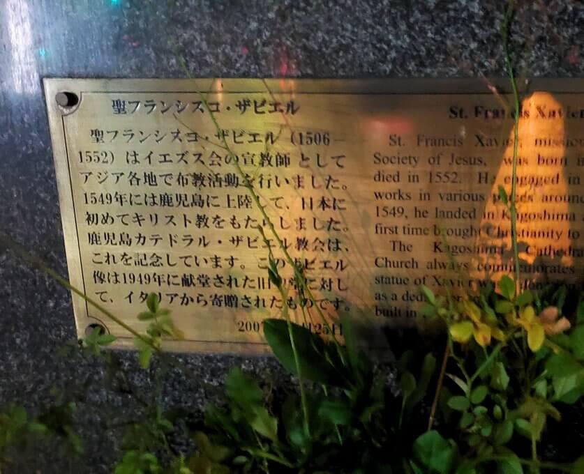 鹿児島市内のザビエル公園の向かいにある教会にあったザビエル像の説明