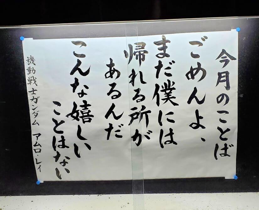 夜の鹿児島市内繫華街の天文館通り近くの本願寺の掲示板の文字